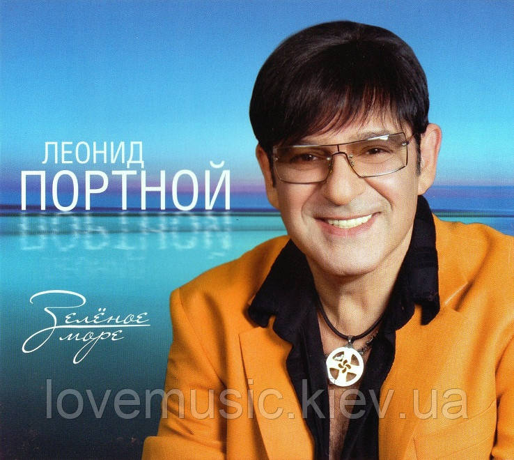 Музичний сд диск ЛЕОНИД ПОРТНОЙ Зелёное море (2014) (audio cd)