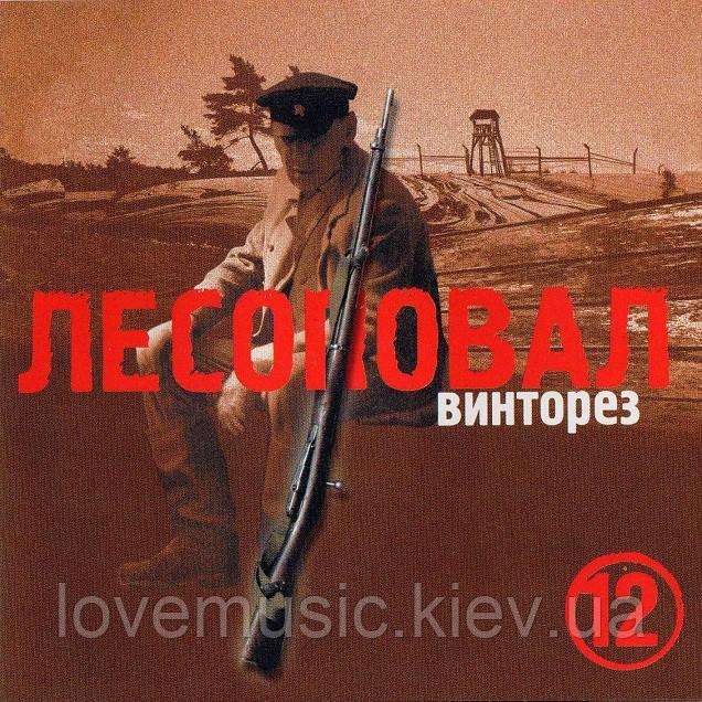 Музичний сд диск ЛІСОПОВАЛ Винторез № 12 (2005) (audio cd)