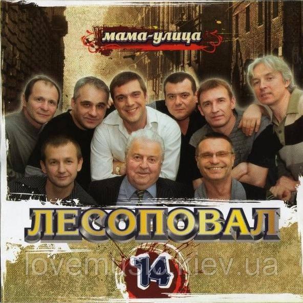 Музичний сд диск ЛЕСОПОВАЛ Мама–улица № 14 (2007) (audio cd)