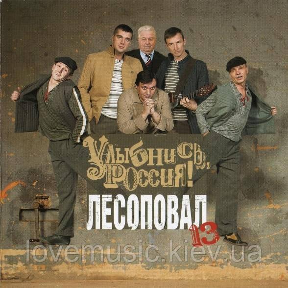 Музичний сд диск ЛЕСОПОВАЛ Улыбнись, Россия № 13 (2006) (audio cd)