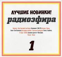 Музыкальный сд диск ЛУЧШИЕ НОВИНКИ РАДИОЭФИРА 1 (2014) (audio cd)
