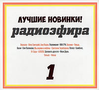 Музичний сд диск ЛУЧШИЕ НОВИНКИ РАДИОЭФИРА 1 (2014) (audio cd)