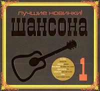 Музыкальный сд диск ЛУЧШИЕ НОВИНКИ ШАНСОНА 1 (2014) (audio cd)
