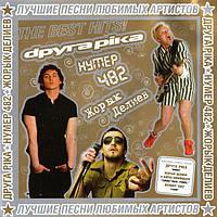 Музыкальный сд диск ЛУЧШИЕ ПЕСНИ ЛЮБИМЫХ АРТИСТОВ (2006) (audio cd)