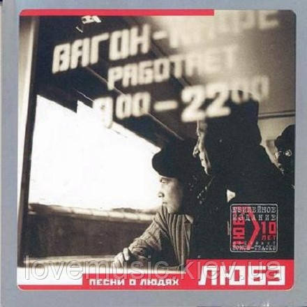 Музичний сд диск ЛЮБЭ Песни о людях (1997) (audio cd)