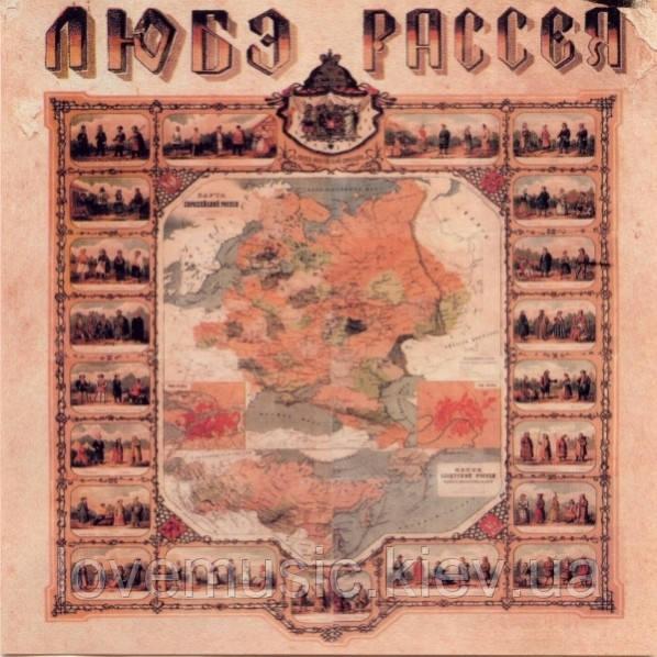 Музичний сд диск ЛЮБЭ Рассея (2005) (audio cd)