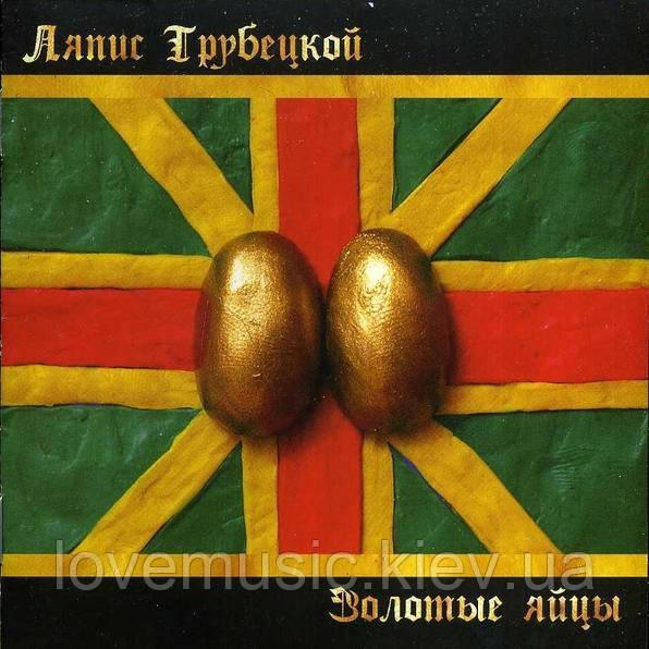 Музичний сд диск ЛЯПИС ТРУБЕЦКОЙ Золотые яйцы (2004) (audio cd)