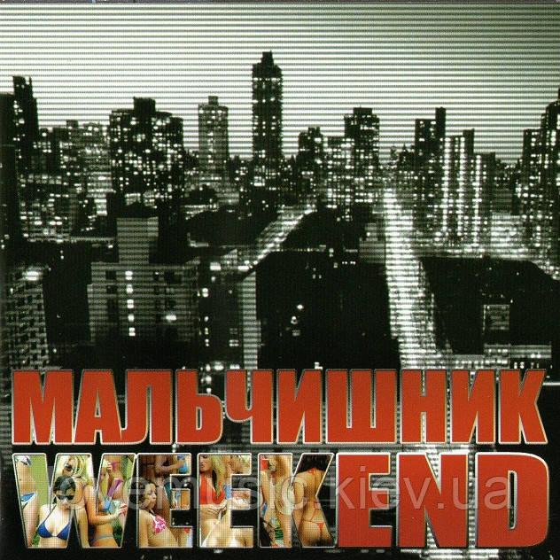 Музичний сд диск МАЛЬЧИШНИК Weekend (2005) (audio cd)