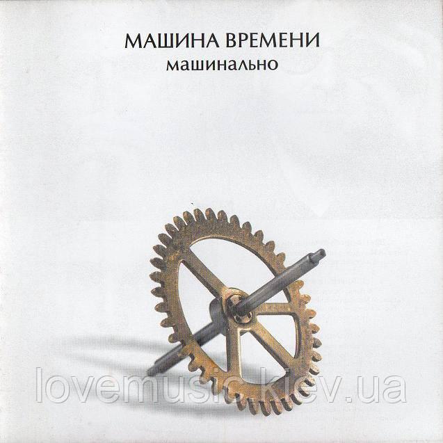 Музичний сд диск МАШИНА ВРЕМЕНИ Машинально (2004) (audio cd)