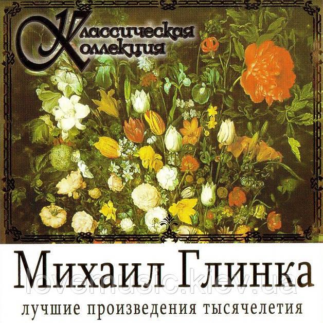 Музичний сд диск МИХАИЛ ГЛИНКА Классическая коллекция (2008) (audio cd)