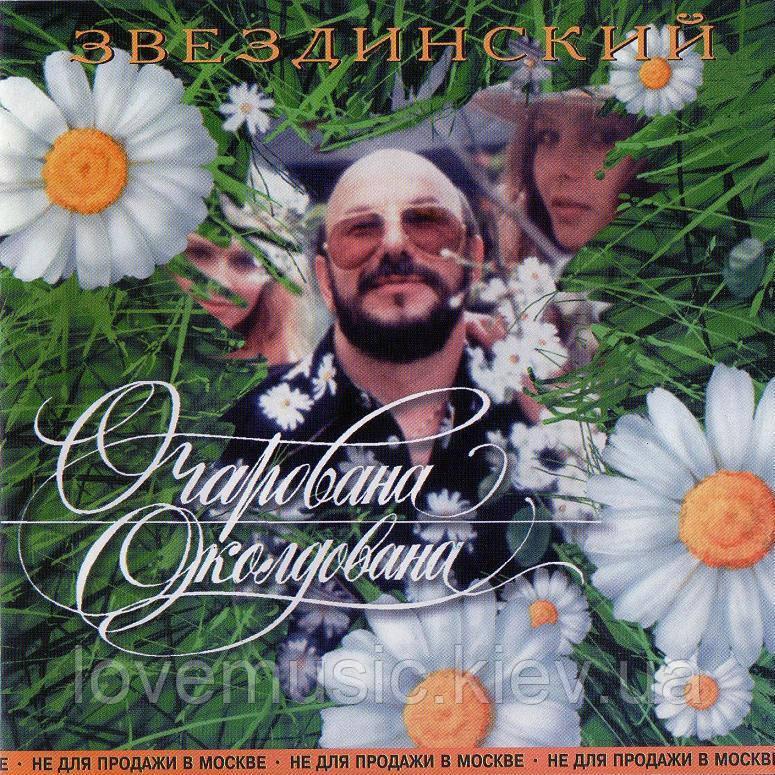 Музичний сд диск МИХАИЛ ЗВЕЗДИНСКИЙ Очарована, околдована (1996) (audio cd)