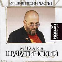 Музыкальный сд диск МИХАИЛ ШУФУТИНСКИЙ Лучшие песни ч. 1 Новая коллекция (2008) (audio cd)