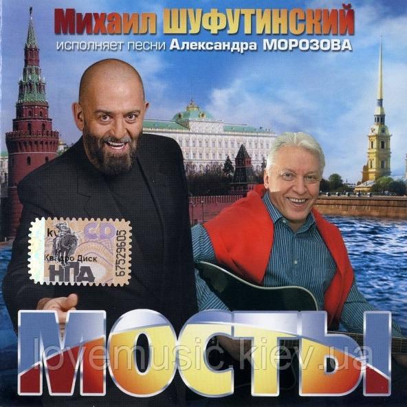 Музичний сд диск МИХАИЛ ШУФУТИНСКИЙ Мосты (2008) (audio cd)