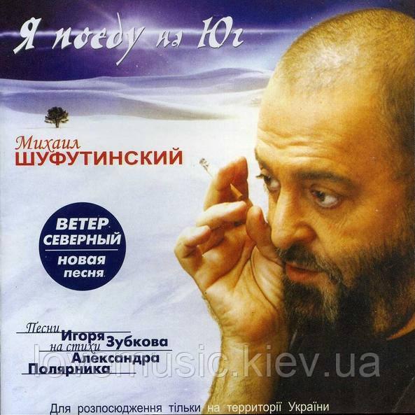 Музичний сд диск МИХАИЛ ШУФУТИНСКИЙ Я поеду на юг (2004) (audio cd)