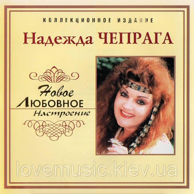 Музичний сд диск НАДЕЖДА ЧЕПРАГА Новое любовное настроение (2006) (audio cd)