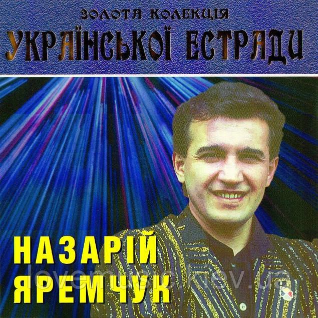 Музичний сд диск НАЗАРІЙ ЯРЕМЧУК Золота колекція Української естради (2006) (audio cd)