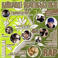 Музыкальный сд диск НАЙКРАЩІ УКРАЇНСЬКІ ПІСНІ Rap (2010) (audio cd)