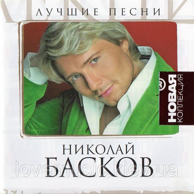 Музичний сд диск НИКОЛАЙ БАСКОВ Лучшие песни (2008) (audio cd)