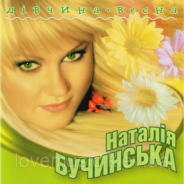 Музичний сд диск НАТАЛІЯ БУЧИНСЬКА Дівчина весна (2004) (audio cd)