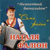 Музичний сд диск НАТАЛІЯ ФАЛІОН Лісапетний батальйон Сама файна (2013) (audio cd)