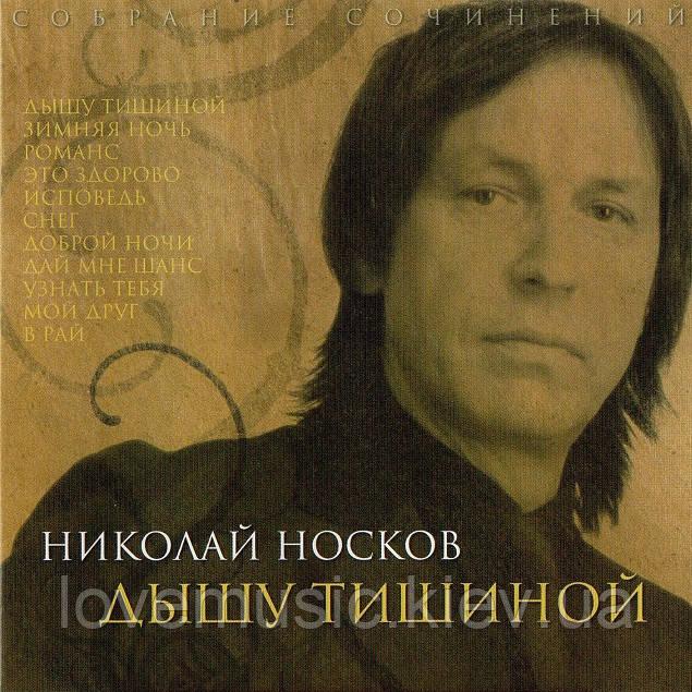 Музичний сд диск НИКОЛАЙ НОСКОВ Дышу тишиной (2000) (audio cd)