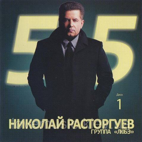 Музичний сд диск НИКОЛАЙ РАСТОРГУЕВ 55 часть 1 (2012) (audio cd)