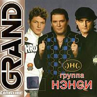 Музичний сд диск НЭНСИ Grand collection (2003) (audio cd)