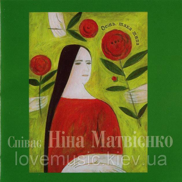 Музичний сд диск НІНА МАТВІЄНКО Осінь така мила (2005) (audio cd)