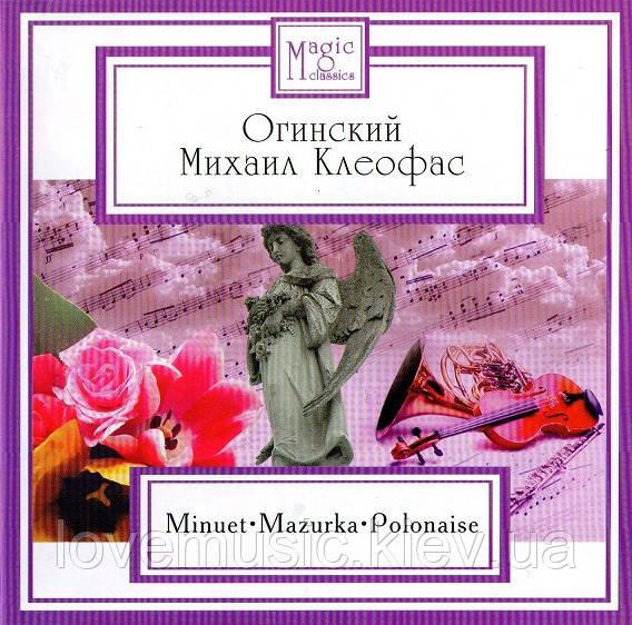 Музичний сд диск ОГИНСКИЙ МИХАИЛ КЛЕОФАНС (2008) (audio cd)