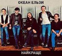 Музичний сд диск ОКЕАН ЕЛЬЗИ Найкраще (2014) (audio cd)