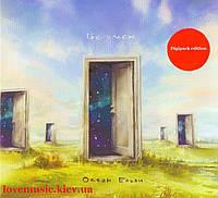 Музичний сд диск ОКЕАН ЕЛЬЗИ Без меж (2016) (audio cd)