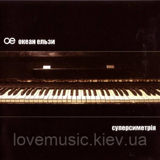 Музичний сд диск ОКЕАН ЕЛЬЗИ Суперсіметрія (2003) (audio cd)