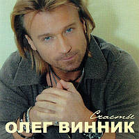 Музичний сд диск ОЛЕГ ВИННИК Счастье (2013) (audio cd)
