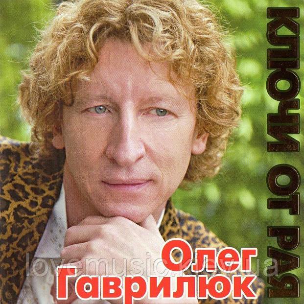 Музичний сд диск ОЛЕГ ГАВРИЛЮК Ключи от рая (2009) (audio cd)