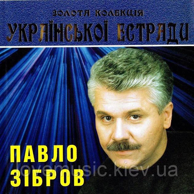 Музичний сд диск ПАВЛО ЗІБРОВ Золота колекція Української естради (2007) (audio cd)