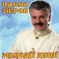 Музичний сд диск ПАВЛО ЗІБРОВ Мелодії душі (2002) (audio cd)