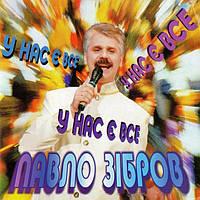 Музичний сд диск ПАВЛО ЗІБРОВ У нас є все (1997) (audio cd)