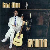 Музичний сд диск ПАВЛО ЗІБРОВ Хрещатик (1994) (audio cd)