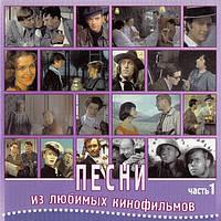 Музыкальный сд диск ПЕСНИ ИЗ ЛЮБИМЫХ КИНОФИЛЬМОВ 1 (2006) (audio cd)