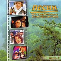 Музичний сд диск ПЕСНИ ИЗ ЛЮБИМЫХ КИНОФИЛЬМОВ 3 (2007) (audio cd)