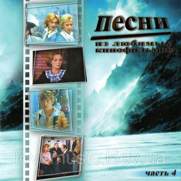 Музичний сд диск ПЕСНИ ИЗ ЛЮБИМЫХ КИНОФИЛЬМОВ 4 (2008) (audio cd)