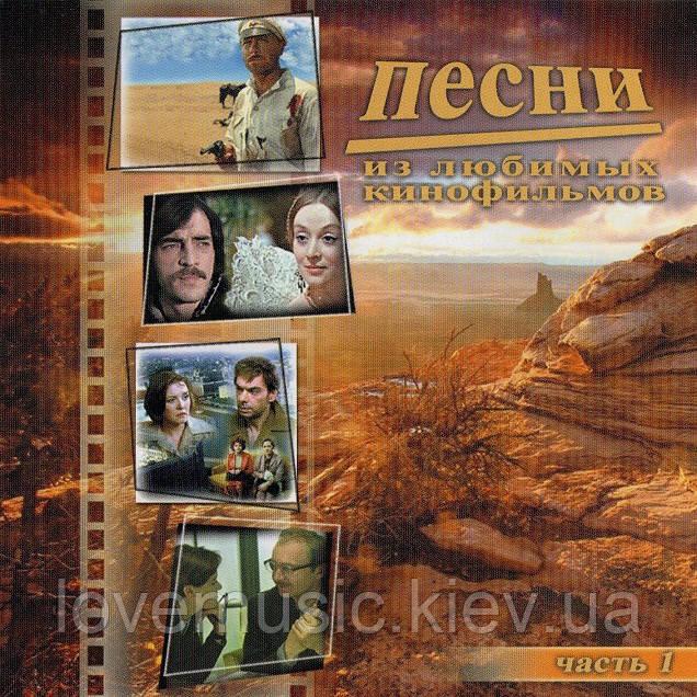 Музичний сд диск ПЕСНИ ИЗ ЛЮБИМЫХ КИНОФИЛЬМОВ 1 (2007) (audio cd)