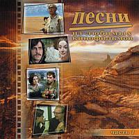 Музыкальный сд диск ПЕСНИ ИЗ ЛЮБИМЫХ КИНОФИЛЬМОВ 1 (2007) (audio cd)