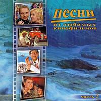 Музичний сд диск ПЕСНИ ИЗ ЛЮБИМЫХ КИНОФИЛЬМОВ 2 (2007) (audio cd)