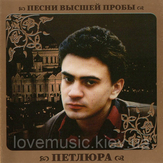 Музичний сд диск ПЕТЛЮРА Пісні вищої проби (2010) (audio cd)