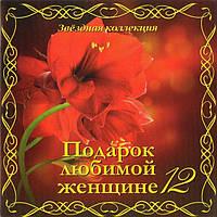 Музыкальный сд диск ПОДАРОК ЛЮБИМОЙ ЖЕНЩИНЕ 12 (2014) (audio cd)