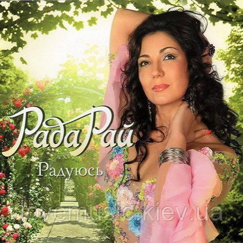 Музичний сд диск РАДА РАЙ Радуюсь (2010) (audio cd)