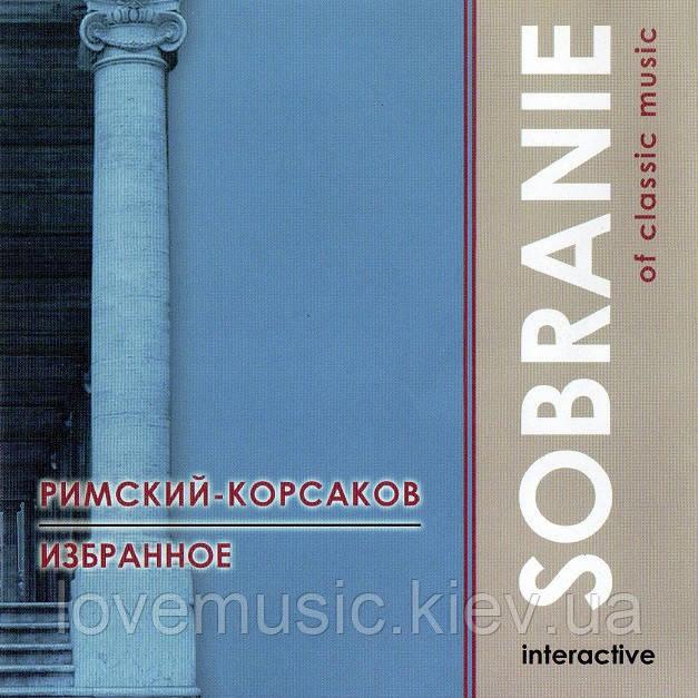 Музичний сд диск РИМСКИЙ–КОРСАКОВ Избранное (2004) (audio cd)