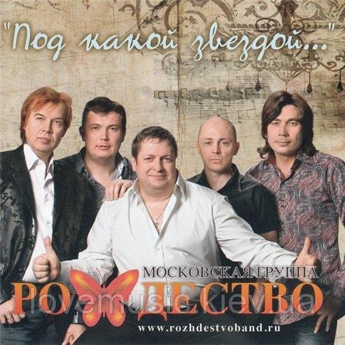 Музичний сд диск РОЖДЕСТВО Под какой звездой (2012) (audio cd)