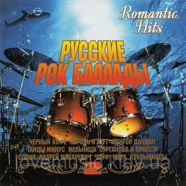 Музичний сд диск РУССКИЕ РОК БАЛЛАДЫ 2 (2007) (audio cd)